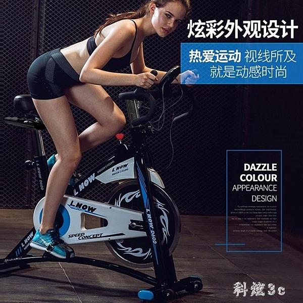 動感單車家用藍堡運動健身自行車多功能室內腳踏車健身房器材 JA8087『科炫3C』