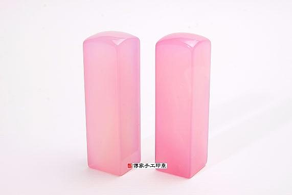 頂級粉紅瑪瑙開運印章《半手工噴砂》六分,正常高度,單章。全配包裝。傳家手工印章