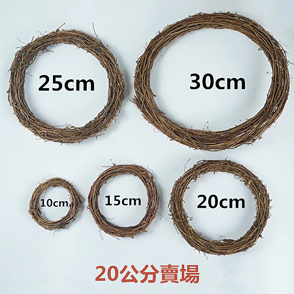 永生花DIY配件材料,藤環聖誕花圈,圓形20公分
