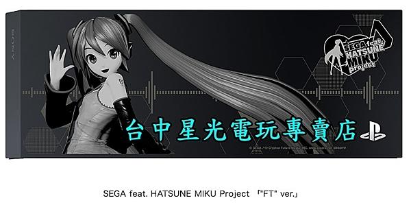 【PS4】日本限定 SEGA原廠 黑色初音未來 名伶計畫 Future Tone HDD上蓋 硬碟殼【台中星光電玩】