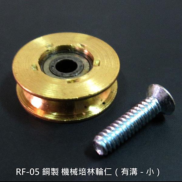 RF-05 銅製培林輪仁 (有溝-小)銅輪 鋁窗銅輪 鋁門銅輪 培林輪 機械輪 鋁門輪 紗窗輪 紗門輪