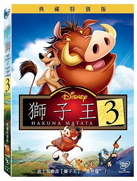 【停看聽音響唱片】【DVD】獅子王3:Hakuna Matata 典藏特別版