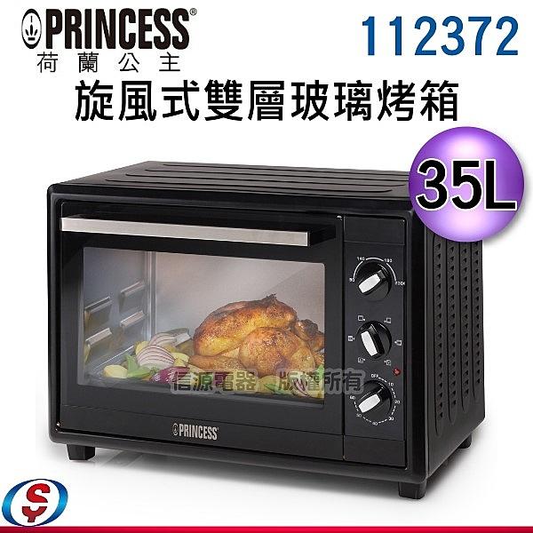 【信源電器】35L【Princess荷蘭公主 旋風式雙層玻璃烤箱 】112372