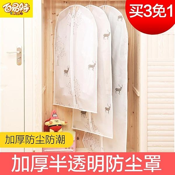 快速出貨 百易特衣服防塵罩大衣防塵袋衣服套透明衣物防塵套西服套防塵袋子