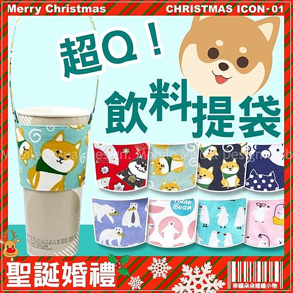 ?聖誕「婚禮版」-飲料提袋杯套(贈精美包裝)--可放吸管! 環保杯袋 可愛柴柴 飲料袋 贈品