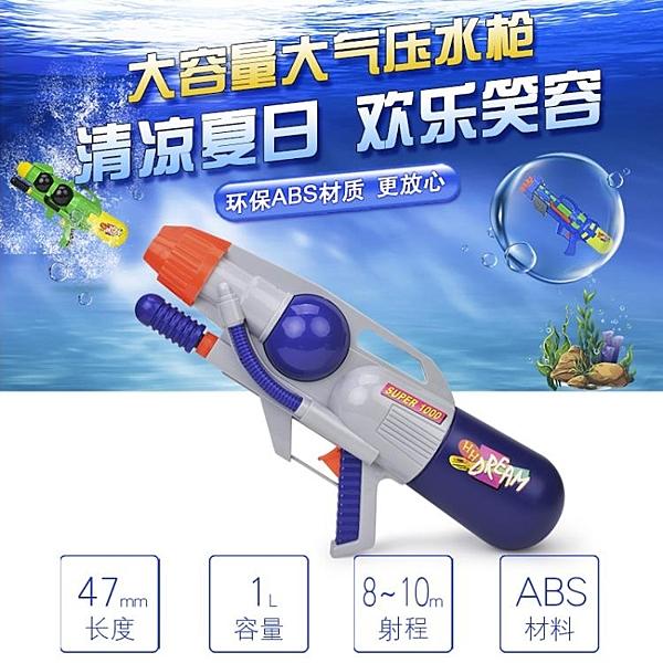 水槍玩具兒童打水戰大號高壓抽拉式水槍