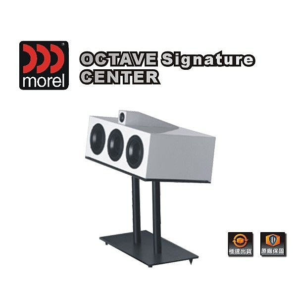 【竹北音響勝豐群】Morel Octave center 中置喇叭