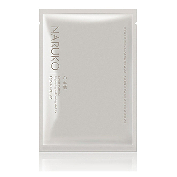 NARUKO 白玉蘭鑽采超緊緻美白拉提面膜EX(10片入)【小三美日】