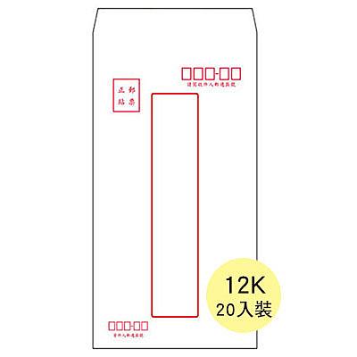 美加美 5012F 12K保密型中信封(20入) 20束/ 包