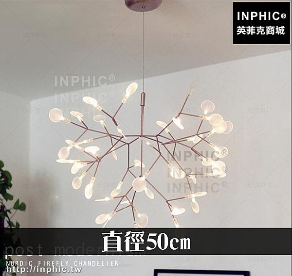 INPHIC-餐廳客廳北歐咖啡廳螢火蟲吊燈裝潢燈具後現代-直徑50cm_WUEs