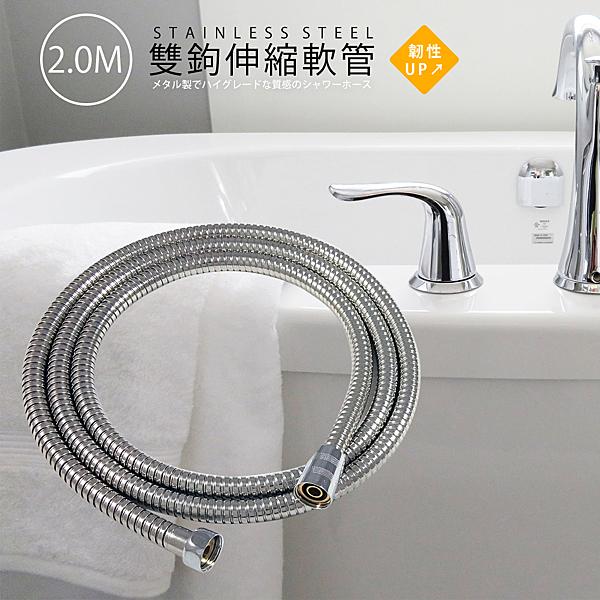 200CM 360度不鏽鋼雙鉤軟管/浴室/花灑軟管/淋浴管/水龍頭水管/大流量軟管/蓮蓬頭配件/衛浴配件