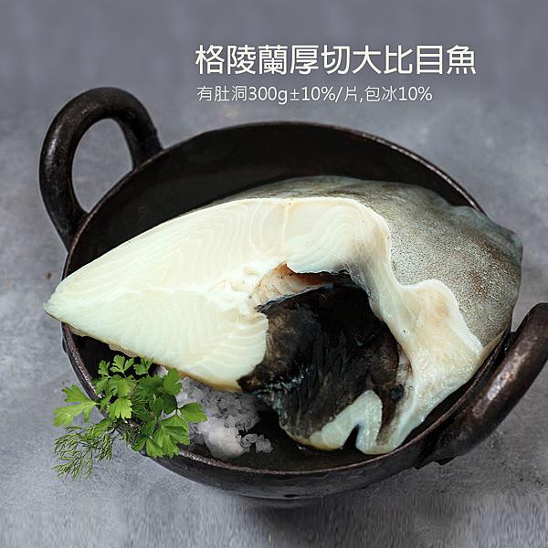 【屏聚美食】肥美格陵蘭大比目魚厚切6片組(300g/片)免運組_第2組以上折後789元