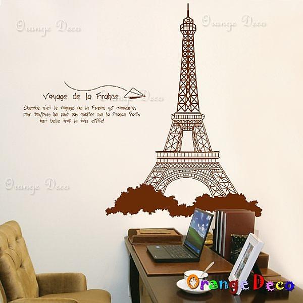 壁貼【橘果設計】巴黎鐵塔(咖啡色) DIY組合壁貼/牆貼/壁紙/客廳臥室浴室幼稚園室內設計裝潢