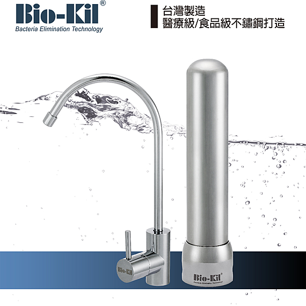 Bio-Kil櫥下型淨水器 WP-T