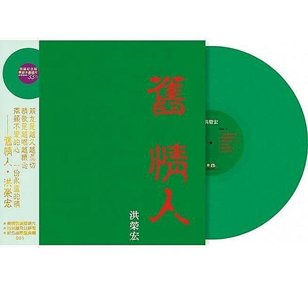 【停看聽音響唱片】【黑膠LP】洪榮宏 / 舊情人(二) 限量翠綠水晶膠LP