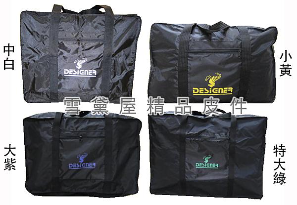 ~雪黛屋~DESUGNER 折疊台灣製造收納備用袋批發採購袋環保批發袋地攤袋棉被收納袋~黃(小型)