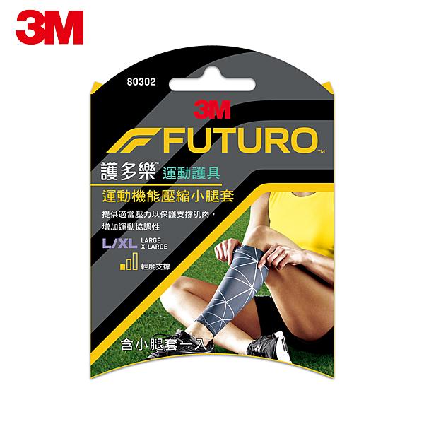 3M 護多樂 運動機能壓縮小腿套-L-XL 7100185099