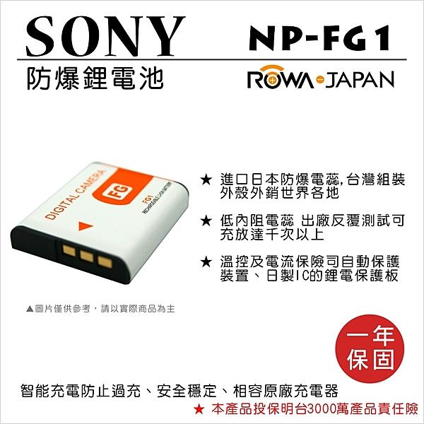 ROWA 樂華 FOR SONY NP-FG1 FG1 電池 保固一年 DSC-HX5V/N1/N2/T20/T100/W10