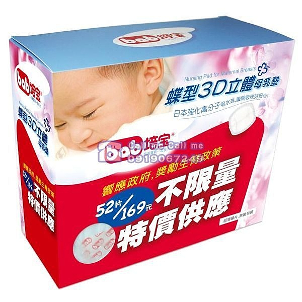 bab 培寶 蝶型3D立體母乳墊52片[衛立兒生活館]