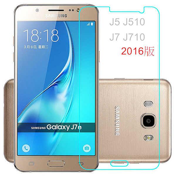 【2016版】三星 J3 J320YZ J5 J510UN J7 J710GN 9H玻璃貼 保護貼 手機螢幕貼 螢幕玻璃貼J710 J510 J320