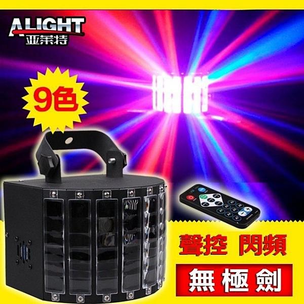 彩色蝴蝶燈 升級9色LED遙控版 聲控舞台激光燈 支援DMX512適用KTV.酒吧.舞廳.招待所.氣氛燈