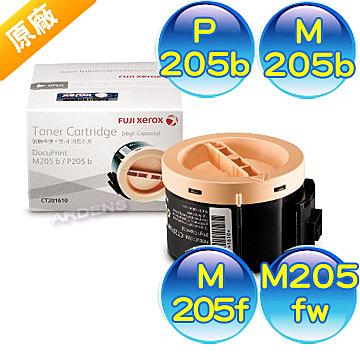 Fuji Xerox CT201610原廠高容碳粉(2.2K) 適用機型: Fuji Xerox P205b,M205b,M205f,M205fv