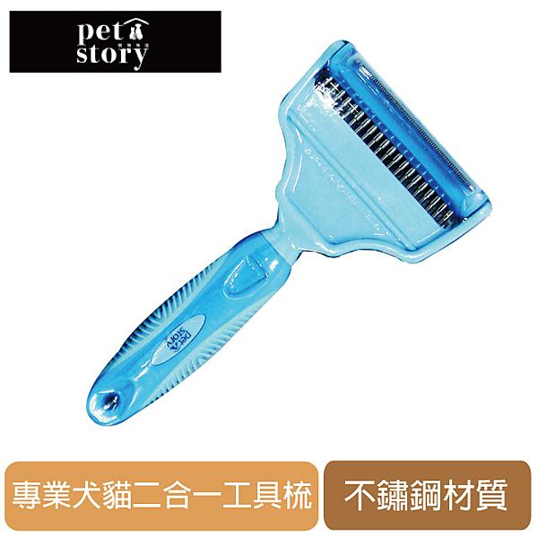 【寵物物語】寵物美容專用 犬貓適用 二合一工具梳M