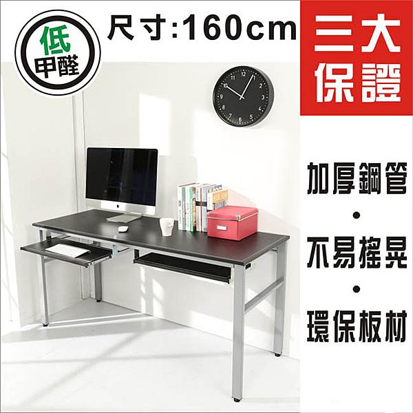 【澄境】環保低甲醛仿馬鞍皮160公分附雙鍵盤工作桌 電腦桌 書桌 辦公桌 桌子  I-B-DE043BK-2K