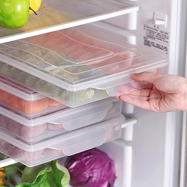 廚房速凍餃子盒冰箱水餃保鮮盒食物冷藏盒子收納盒不分格餛鈍托盤  ATF  全館鉅惠