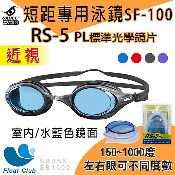 SABLE黑貂 短距競速型極限運動泳鏡 SF-100MT