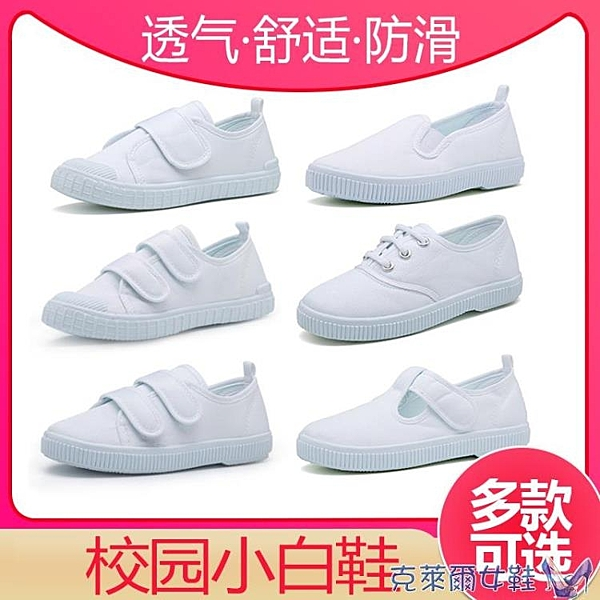 兒童小白布鞋幼兒園帆布男女童一腳蹬白球鞋學生表演室內寶寶板鞋 快速出貨