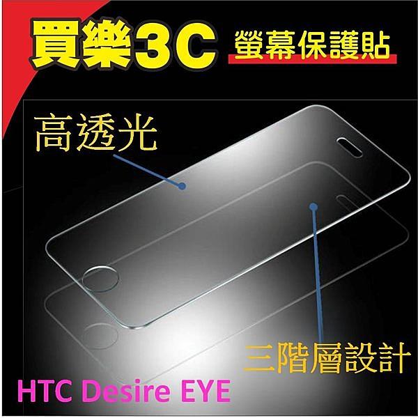 HTC Desire EYE 高透光 螢幕保護貼