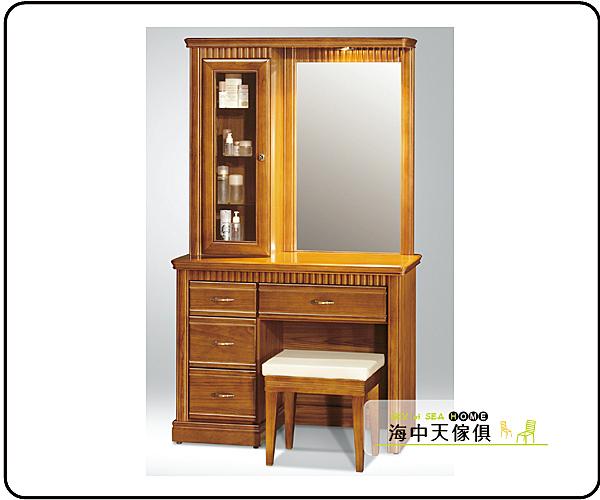 {{ 海中天休閒傢俱廣場 }} J-9 摩登時尚 鏡台系列 506-7 楠檜柚木色3.4尺實木鏡台(含椅)