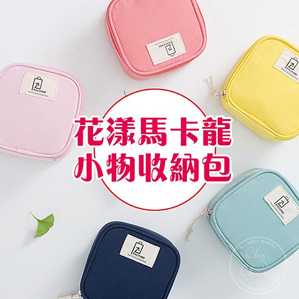 花樣馬卡龍收納包n小物收納包n3C 小物 雜物 衛生棉收納n繽紛 可愛 實用性高