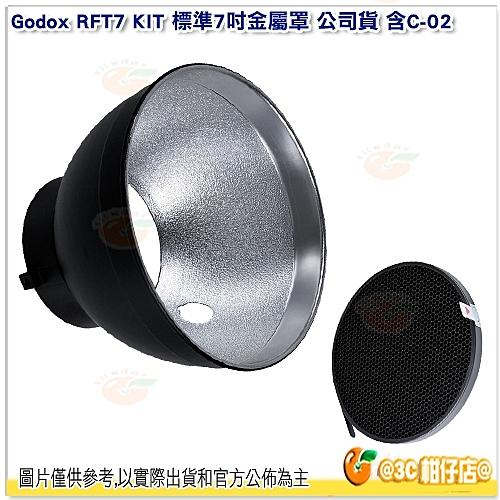 附C-02 金屬蜂巢 神牛 Godox RFT7 KIT 標準7吋金屬罩 公司貨 Bowens RFT-7 KIT 套組