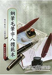 鋼筆毛筆字八體範本