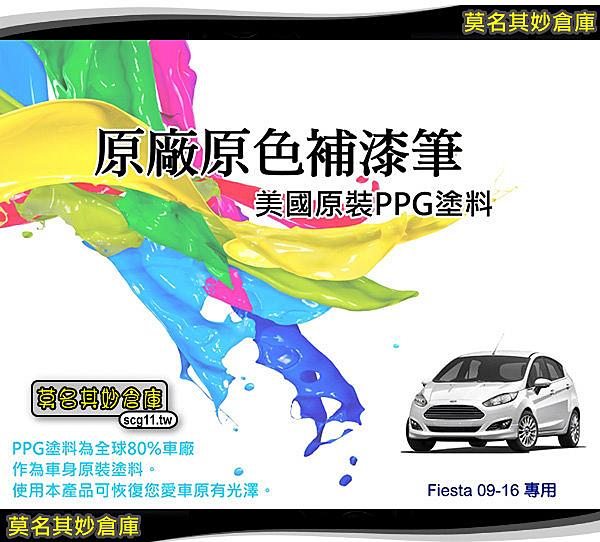 莫名其妙倉庫【AG042 補漆筆】台灣精品 點漆筆 Fiesta 專用 原廠色 美國原料
