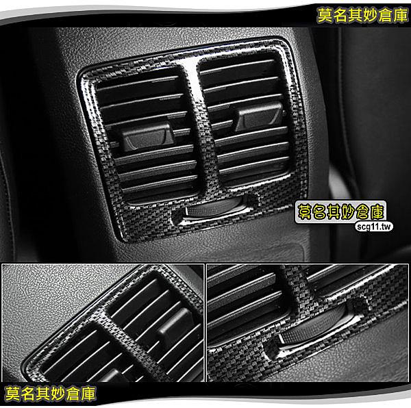 莫名其妙倉庫【KS088 後出風口卡夢貼】仿碳纖維 裝飾 內裝 新版 2013 Ford KUGA