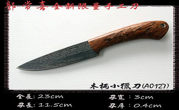 郭常喜與興達刀具--郭常喜限量手工刀品 小獵刀 (A0127) 外型小巧,方便攜帶。