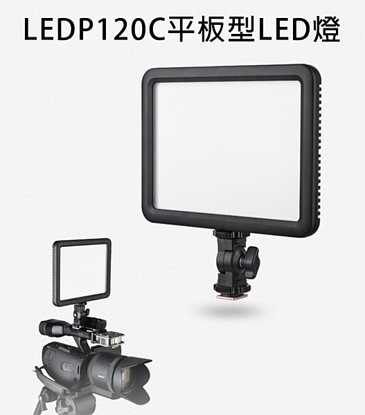 Godox LEDP120C 平板型LED燈, 116顆燈珠,可調色溫3300k~5600k 【公司貨】