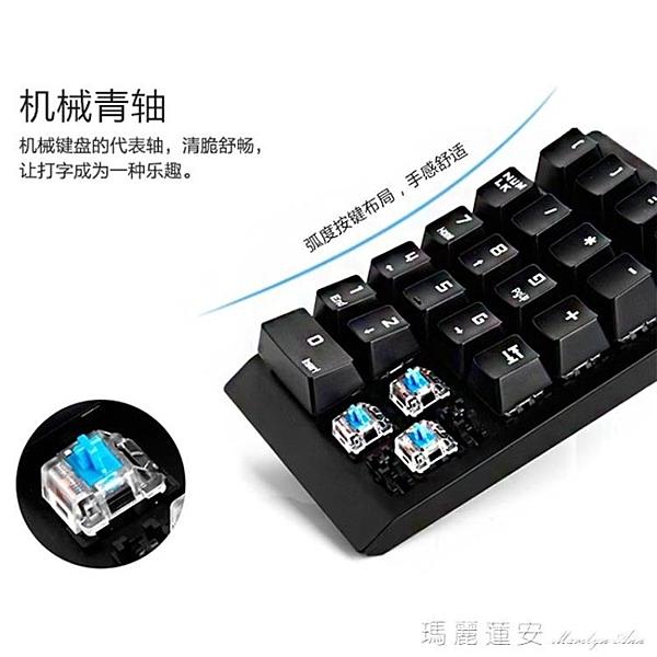 seenDa外接迷你數字小鍵盤 USB免切換財務會計銀行筆記本機械鍵盤 【新年盛惠】