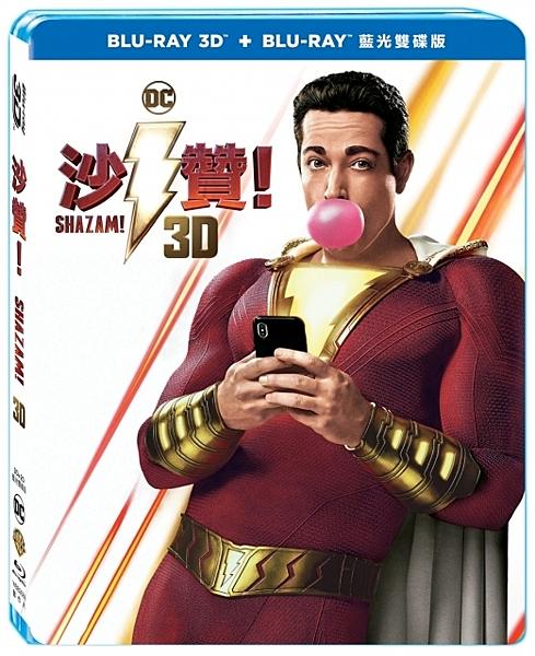 【停看聽音響唱片】【BD】沙贊!3D+2D 雙碟版