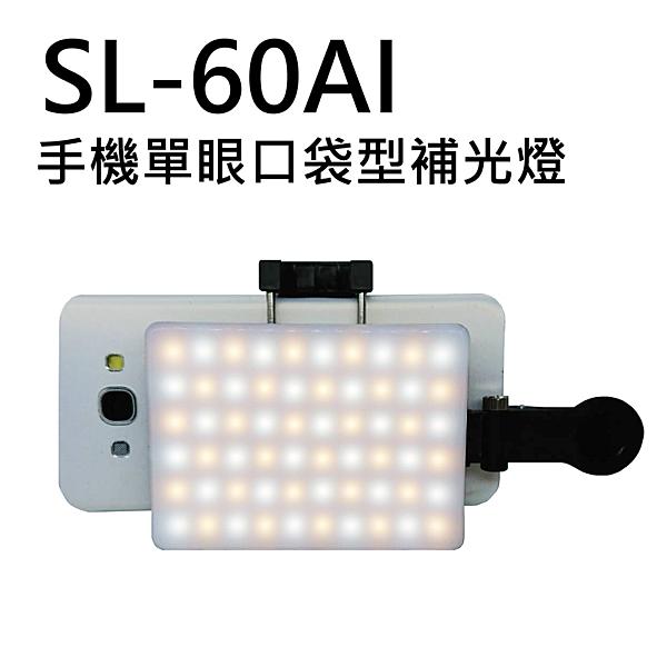 黑熊館ROWA 樂華 SL-60AI 手機 單眼 口袋型 補光燈 30顆 雙色溫 可調式