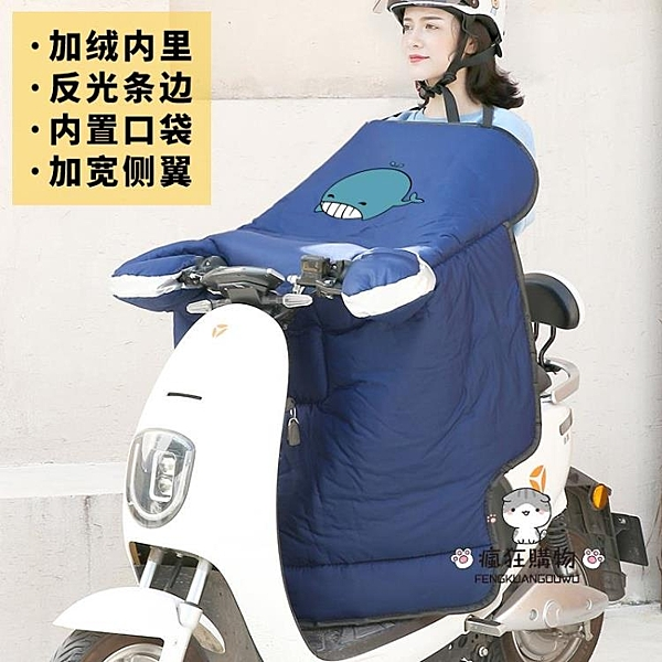 擋風被 電動摩托車冬季刷毛加厚秋冬天防曬電瓶防寒電車防水防風罩WY