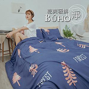 BUHO 乾爽專利機能單人三件式薄被套床包組(微景森所)