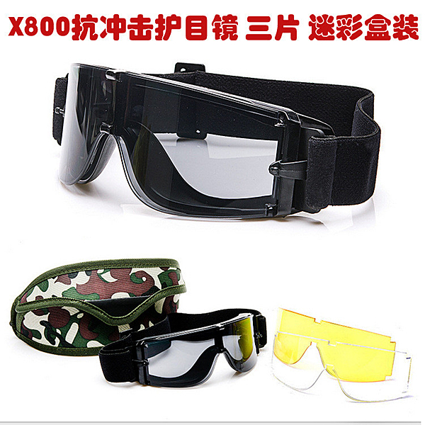 X800戰術風鏡 抗UV防衝擊作戰護目眼鏡 防風防爆騎行眼鏡 CS護目鏡 3組鏡片+迷彩盒