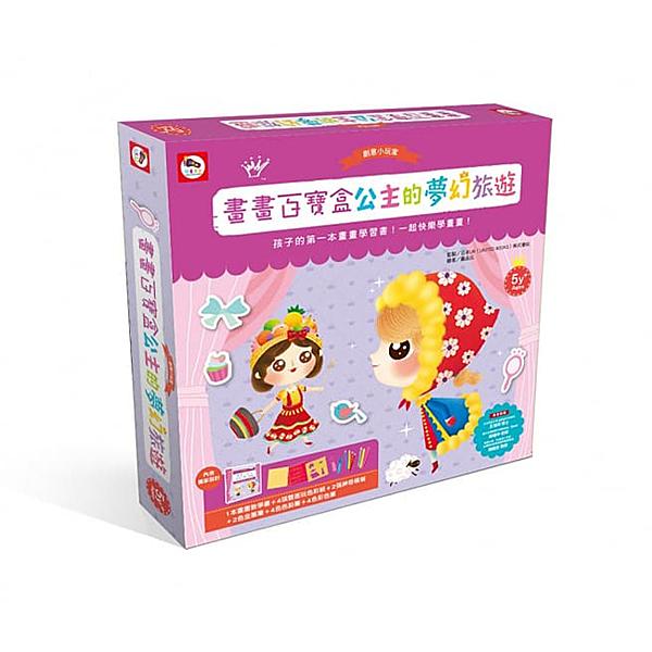 【Enjoy】創意小玩家 畫畫百寶盒-公主的夢幻旅遊 DM1008-12A