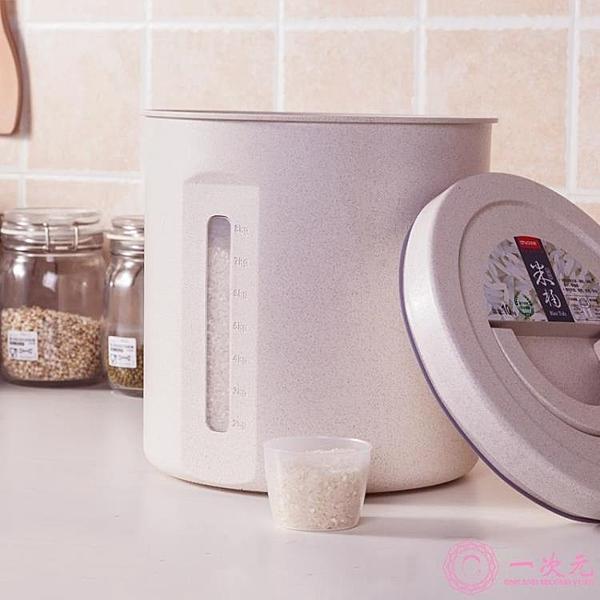 密封米桶20斤家用米桶5kg10斤米缸米桶防潮防蟲大米桶盒儲米箱