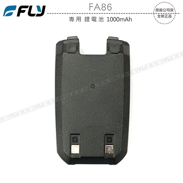 《飛翔無線》FLY FA86 專用 鋰電池 1000mAh〔公司貨 〕適用 FA-86 對講機