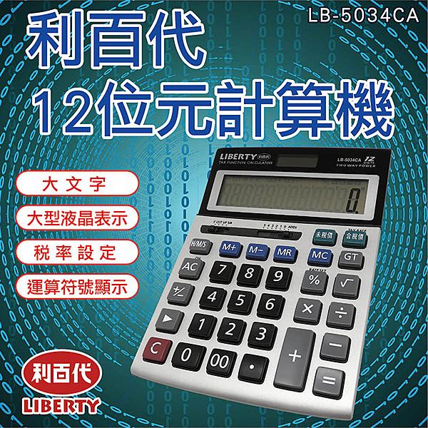 利百代 太陽電池併用12位元計算機LB-5034CA